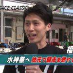 【ハイライト】SG第55回ボートレースクラシック 前検日 SG戦線 平和島で開幕!