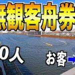 【ボートレース•競艇】SGC第12話|無観客ボートレース場にいってみたら・・・