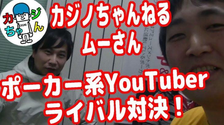 ポーカー系YouTuberのライバル『カジノちゃんねる』ムーさんとヘッズアップ!【ピョコタン】