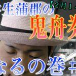 【競艇・ボートレース】大学生蒲郡の鬼舟券師になるの巻#6【中編】