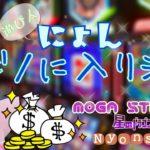 【 #生放送 #星ドラ #モガステ  】寝起きでカジノ