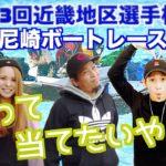 尼崎ボートレース【だって当てたいやん?】