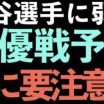 【ボートレース】びわこ準優勝戦予想 魚谷選手が負ける条件 前日予想びわこ蒲郡