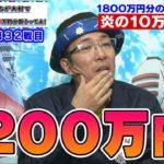 【ボートレース大村×ういち】今度はういちが大村の舟券1800万円分買うってよ! 第32戦