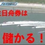 (毎日ボートレース)誕生日舟券儲かる? 徳山競艇 鳴門競艇 平和島競艇 3会場購入!!!