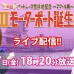 ボートレース大村 かおりっきぃ☆・みさおが舟券バトル!
