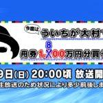 【ボートレース大村×ういち】今度はういちが大村の舟券1800万円分買うってよ! 第34戦