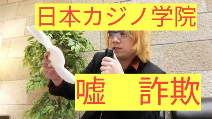 日本カジノ学院の嘘と詐欺