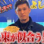 【ボートレース】今回は何万舟!? 札束が似合う男よしのぶ!!