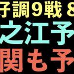 【ボートレース】西山選手万舟狙い撃ち企画 前日予想下関住之江