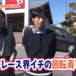 サンテレビ「ボートの時間!」#205「守田俊介の休日」2020年3月1日放送