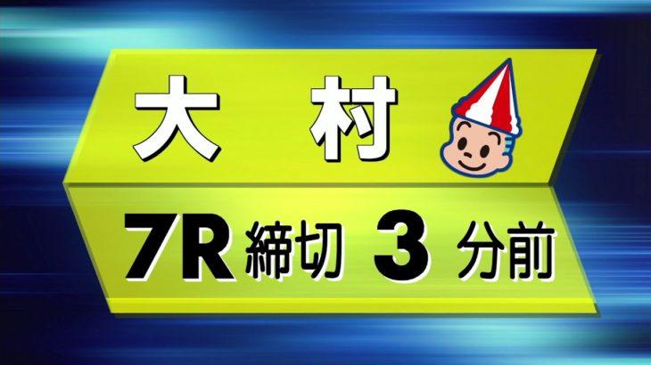 大村 ボート レース ライブ ボートレース【レースライブ】大村オールレディース