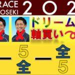 【競艇・ボートレース】ドリーム戦5号艇軸買い!1点2000円張りの勝負!!