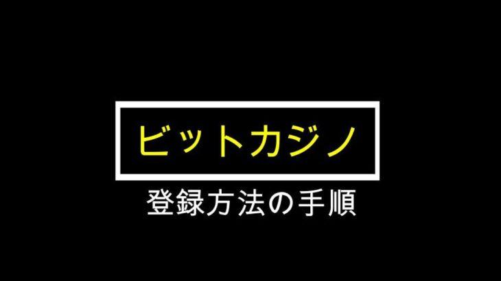 【初心者必見】ビットカジノ登録方法