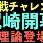 【ボートレース】ドリーム戦チャレンジにパワーアップした尼崎理論ver2