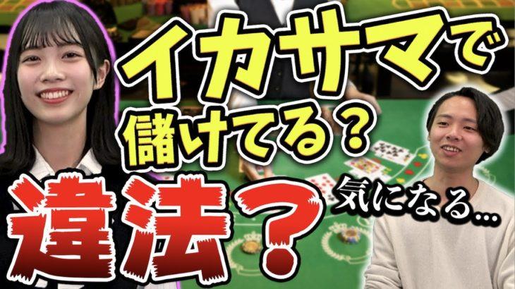 【驚き】カジノディーラーのバイトがめちゃくちゃヤバいwww|vol.136