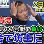 西山貴浩「平和島の1号艇で負けたので宿舎で坊主に 笑」下関G1 開設66周年記念G1競艇王決定戦 2日目4R勝利者インタビュー 2020/4/5