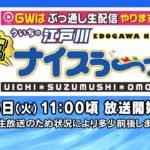 ボートレース【ういちの江戸川生ナイスぅ〜っ!】第12回