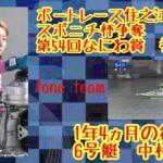 【ボートレース・競艇】産休から1年4ヵ月に復帰の中村桃佳