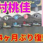 【競艇・ボートレース】中村桃佳選手1年4ヶ月ぶり復帰戦 ボートレース住之江