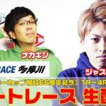【ボートレース多摩川1R〜4R】ナカキン&ジャスティン翔の生配信
