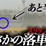"""うぁあぁ!人気なのに!この後レースも中止に!オートレースで""""熱盛""""やってみた2020 3月編"""