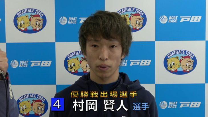 2020.03.31 ボートレース戸田 第12R優勝戦出場選手インタビュー