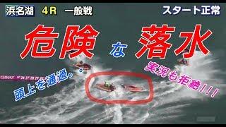 【ボートレース浜名湖】2020.3.15 4R    今後の斡旋も全削除!!佐賀支部のベテランB1選手が危険な落水で大けがか…   実況も「背筋が凍りつくようなシーンでした。」 【競艇】