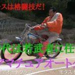 2020年山陽アマチュアオートクラブ⭐🏍️April Auto Racing 🏍️⭐コロナを吹き飛ばせモタスポオフィシャルYouTube🔜Vol,3