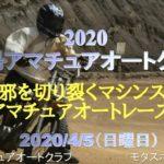 2020年山陽アマチュアオートクラブ⭐🏍️April Auto Racing 🏍️⭐コロナを吹き飛ばせモタスポオフィシャルYouTube🔜Vol,4