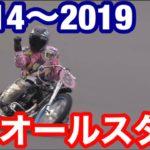 【オートレース】2020年度開幕迫る!SGオールスター・オートレース2014〜2019年優勝戦一気見!【autorace/allstar】