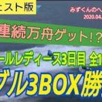 【ボートレース・競艇】2日連続勝利へ・・・2日連続万舟ゲットか!?