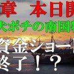#284 2020/4/1【第4章スタート】☆飯塚オートVS常滑競艇☆ 軍資金ショートで即終了!?