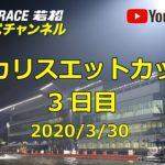 【レースライブ】ボートレース若松  「ポカリスエットカップ」3日目