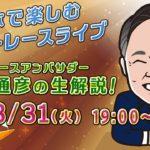 スマホで楽しむボートレースライブ 3/31 (火) 19時〜 植木通彦 (ボートレースアンバサダー) 生解説!