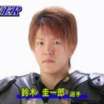 第38回中日新聞東海本社杯3日目・準決勝戦、ヤッシーは安定の惨敗(笑)! 鈴木圭一郎(浜松32期)が圧巻の3連勝ゴールで優出!