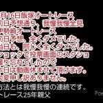4月16日飯塚オートレース 前日予想通り、我慢我慢全見 伊勢崎オートレース 前日予想、全くダメでした。 当日も、同じく全くダメでした。