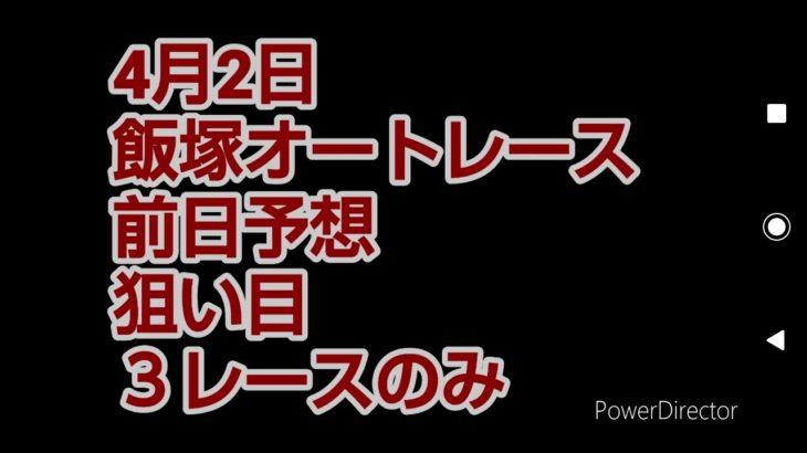 4月2日飯塚オートレース 前日予想です。狙い目は3レースのみです。