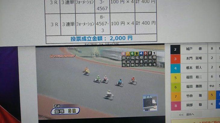 4月2日飯塚オートレース3レース的中