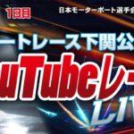4/26(日) 日本モーターボート選手会会長杯GW特選【初日】
