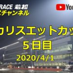 【レースライブ】ボートレース若松  「ポカリスエットカップ」5日目