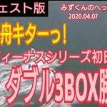 【ボートレース・競艇】的中率50%以上から万舟まで!!福岡ヴィーナスシリーズ初日!