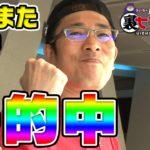 ボートレース【ういちの江戸川裏ナイスぅ〜っ!】第7回