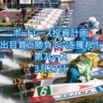 【ボートレース投資計画】出目買いで穴を獲れ! 第7レース