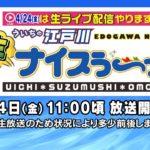 ボートレース【ういちの江戸川生ナイスぅ〜っ!】第9回