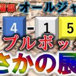 【競艇・ボートレース】蒲郡競艇!G1でトリプルボックス購入!まさかの展開に!?