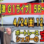 【ボートレースライブ】津G1マスターズモーター相場丸分かり!ライブ配信!