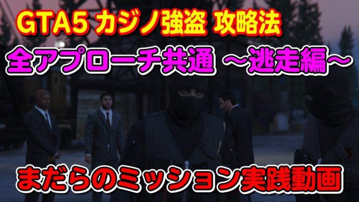 【GTA5】カジノ強盗(逃走編)の攻略法!~Casino Heist Episode Escape~