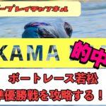 【KAMA-BAR】的中‼︎ 4/26ボートレース若松準優勝戦を攻略する‼