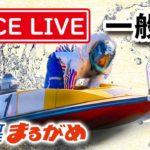 《まるがめLIVE》~優勝戦日~ 2020.4.3 Bカードメンバー大感謝祭日本トーター杯
